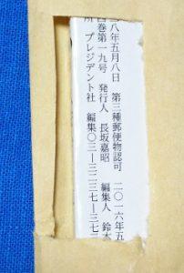第3種郵便物認可表示が見えるようにする方法