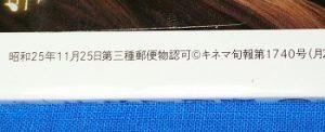 雑誌の第3種郵便物認可表示例