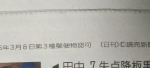 新聞の第3種郵便物認可表示例